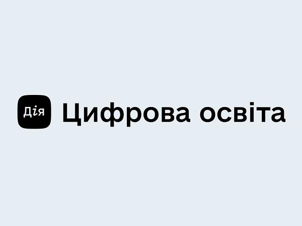 Держрибагентство запрошує громадян взяти участь в онлайн-курсі ''Цифрова грамотність для державних службовців''