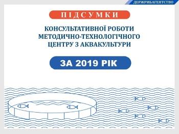 Фахівці методично-технологічного центру з аквакультури підбили підсумки консультативної роботи за 2019 рік
