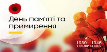 Привітання з Днем пам'яті та примирення