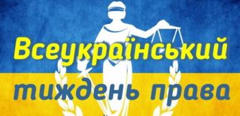У Хмельницькому рибоохоронному патрулі відбудеться Всеукраїнський тиждень права